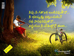good morning telugu images quotes wishes sms
