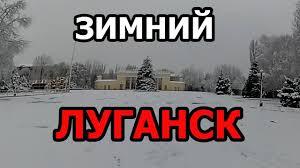 Луганск Сегодня, В Луганск пришла Зима, Стадион Авангард - YouTube