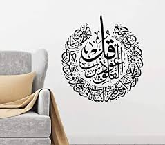 Islam Mosque Muslim Arabic Car Sticker Vinyl Laptop Truck Wall Window Decal