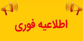 Image result for اطلاعیه فوری