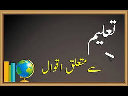 top knowledge quotes in urdu quotes about taleem in urdu