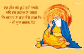 greeting image of lord guru nanak the beautiful lines