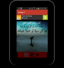 صور مكتوب عليها حكم وامثال For Android Apk Download
