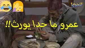 ابو نجيب البخيل جخ عحالو واشترى ربع وقية لحمة زمن
