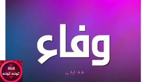اسم وفاء بالصور صور مزخرفة اسم وفاء عتاب وزعل
