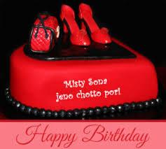 happy birthday sms bangla birthday wish bangla