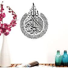 Hot Islamic Wall Stickers Quotes Muslim Arabic Home Decoration Bedroom Mosque Vinyl Decals God Allah Quran Art 4 5 Amazon Com