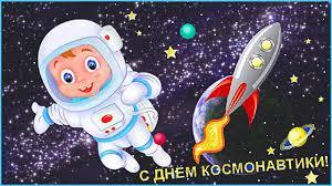 Короткая анимационная открытка с ДНЕМ КОСМОНАВТИКИ! - YouTube