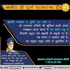 pin on god in vedas