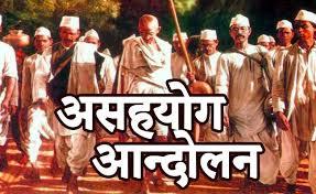 History of 1 August : 1920 में महात्मा गांधी ने ...