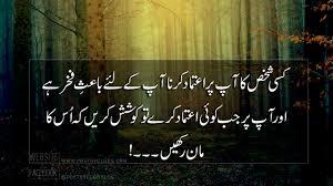 powerful inspirational quotes in urdu urdu islamic quotes