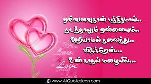 sayings tamil kavithaigal hd wallpapers