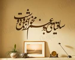 Persian Calligraphy Perisan Art Iranian Art Nastaliq Wall Sticker Wall Decal Removable Vinyl Decal Persian Calligraphy Islamic Decor Iranian Art