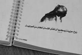 حزينه تويتر عبارات وتغريدات مؤلمة صور حزينه