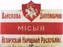 """Běloruská vlajka. Bílá-červeno-bílá vlajka a """"Chase"""" jako pravé národní  symboly Běloruska (video)"""