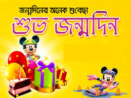 bengali birthday wishes wishes greetings pictures wish guy