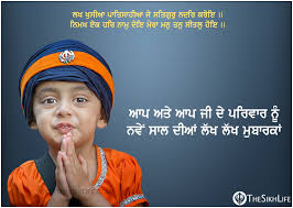 new year messages in punjabi picture happy new year