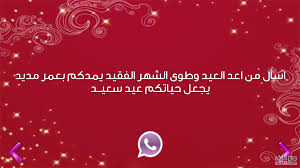 صور مضحكة و خلفيات فيس بوك ورسائل بمناسبة عيد الاضحى المبارك 1435 2014