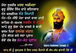 guru gobind singh ji wordzz
