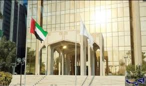 "Résultat de recherche d'images pour ""عمل صندوق النقد العربي"""