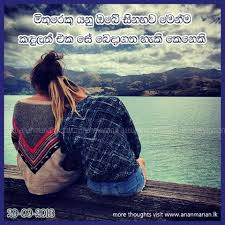 emanthi newsblog sinhala quote from the web