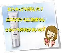 ビハキュア 口コミ | 相田翔子の化粧品【ビハキュア】の美白効果がヤバイ