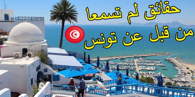 """نتيجة بحث الصور عن حقائق لا تعرفها عن تونس"""""""
