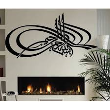 Wall Sticker Islam Eastern Calligraphy Bismillah Tugra Tughra Turkish Wall Stickers Aliexpress