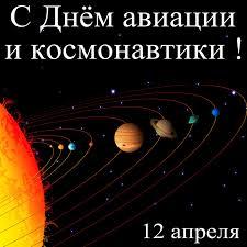Открытки на День Космонавтики