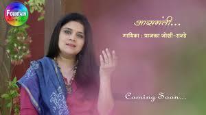 Aasamanti Aaj Rati - Prajakta Joshi - Ranade   Marathi Bhavgeet 2019 -  YouTube