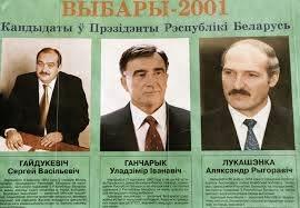 Как проходили выборы президента в Беларуси – ретроспектива с 1994 года