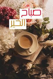 Pin By Rere On صباح الخير Poster Art Movies
