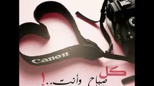 صور صباح الخير حبيبي اجمل صور صباحية رومانسيه عالم ستات