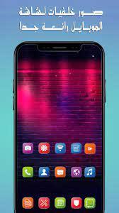 خلفيات للشاشة 2019 روعة خلفيات للشاشة 2019 روعة For Android