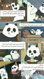 69 Images About We Bare Bears الـدببـه الثلاثةة On We Heart It