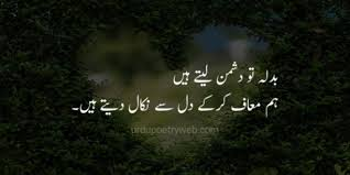 urdu quotes love quotes in urdu urdu quotes images