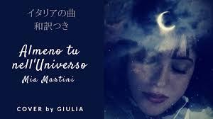 Almeno tu nell'universo - Mia Martini (COVER) | イタリアの曲 和訳 ...