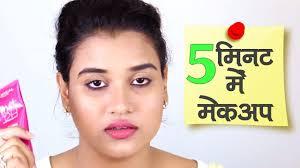 quick makeup 5 minutes makeup hindi