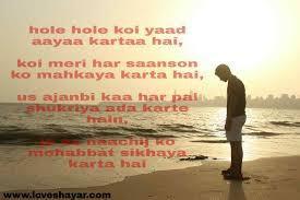 heart touching sad love shayari vo