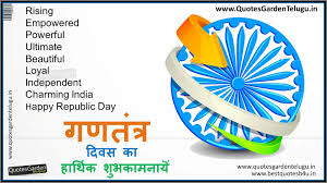 best republicday greetings quotes in hindi happy