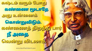 abdul kalam quotes in tamil best motivational images