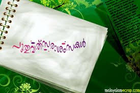 happy new year malayalam scraps