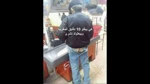 جديد الصور المضحكة صور 2019 تشبع ضحك هههه Youtube