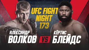 UFC Fight Night 173: Александр Волков Vs Кёртис Блейдс - YouTube