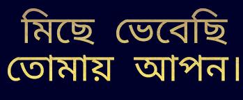 bangla love sms page of valobashar sms love quotes bangla