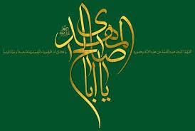 Image result for تشرف به محضر امام زمان
