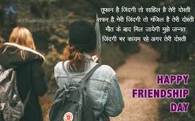 friendship day shayari in hindi images best