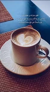 صور قهوة حلوة