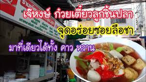 เจ๊หงษ์ ก๋วยเตี๋ยวลูกชิ้นปลา จุดอร่อยซอยลือชา มาที่เดียวได้ คาว หวาน  |สตรีทฟู้ด| Bangkok Street Food - YouTube