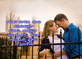 smiling and sweet telugu prema kavitalu on love kavithalu